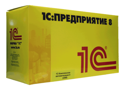 Программа 1C Комплексная автоматизация 8