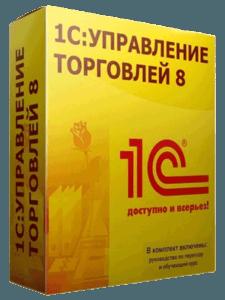 1C: Управление торговлей 8 версия ПРОФ