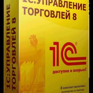 Программа 1C Управление торговлей 8 версия ПРОФ