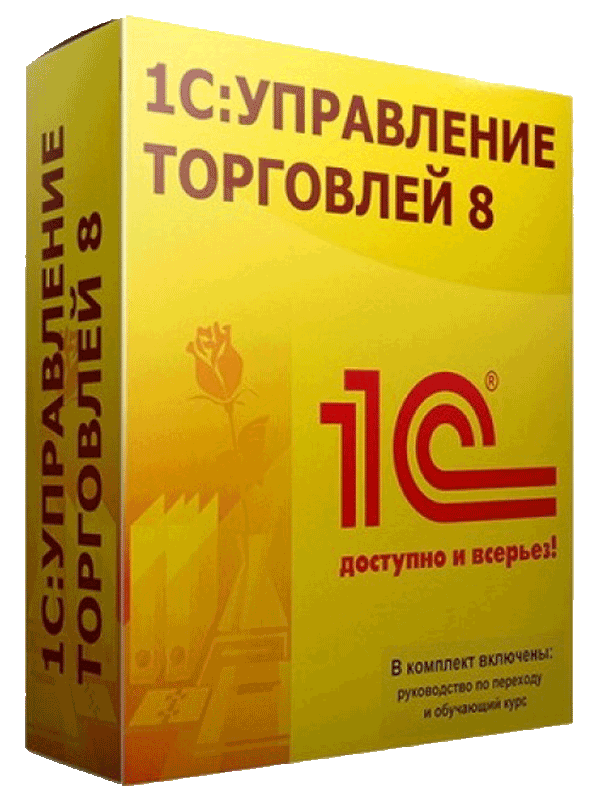 Программа 1C:Управление торговлей 8 версия ПРОФ