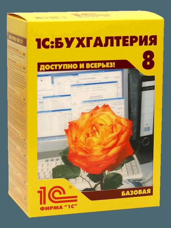 1С:Бухгалтерия 8. Базовая версия