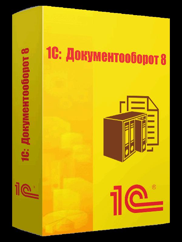 1С:Документооборот 8 Проф
