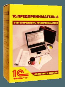 1С:Предприниматель 8