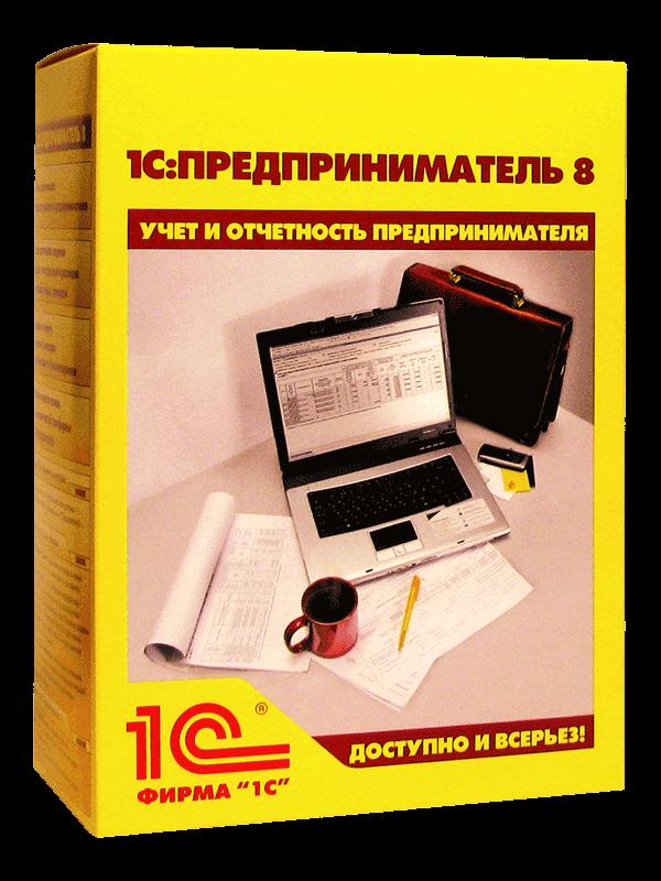Программа 1С:Предприниматель 2015