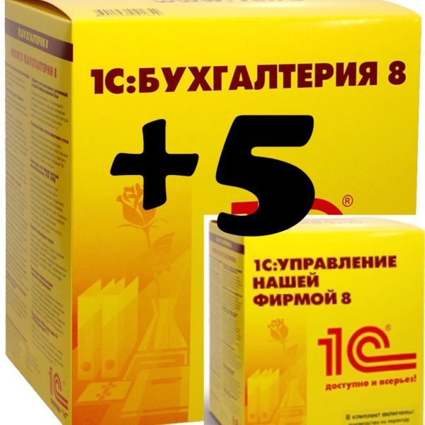 """Комплект """"Наша фирма"""" - 1С:Управление нашей фирмой+1С: Бухгалтерия 8 + 5 доп. пользователей"""