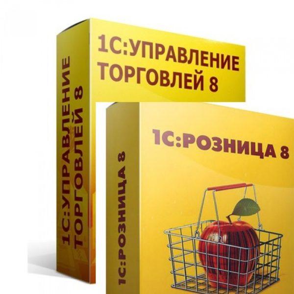 """Набор """"Розничная сеть"""" - 1С:Управление торговлей + 1С:Розница"""
