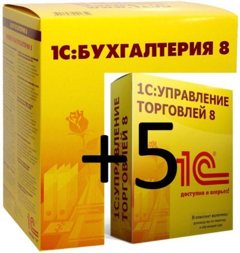 """Комплект """"Торговый открытие"""" - 1С:Управление торговлей + 1С:Бухгалтерия + 5 доп. пользователей"""