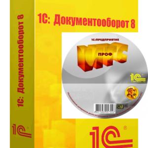 Комплект - программа 1С:Документооборот 8 ПРОФ + ИТС на 1 год