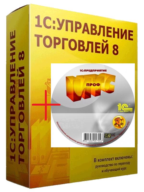 Комплект - программа 1С:Управление торговлей 8 ПРОФ + ИТС на 1 год + Лицензия на 10 рм