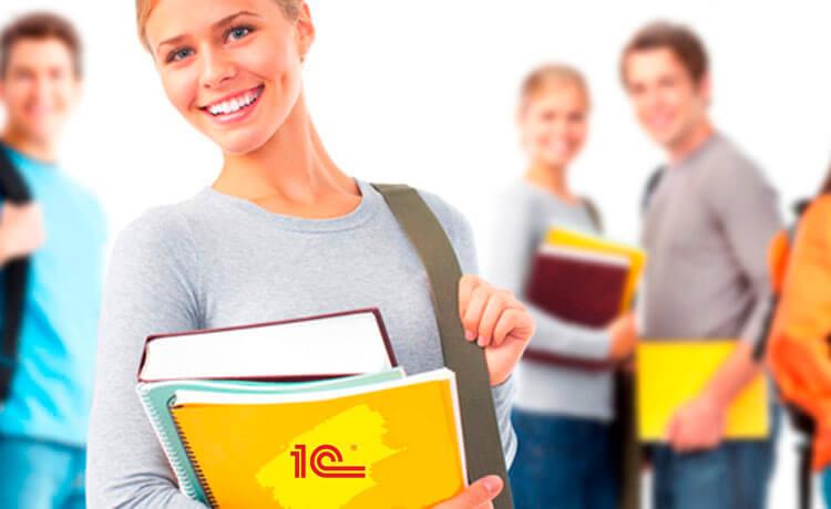 Обучение 1С курсы в Москве