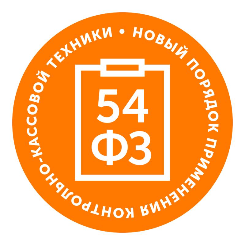 Онлайн кассы по 54-ФЗ : помощь в переходе на новый режим работы