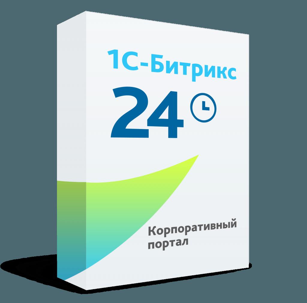 Программа для ЭВМ «1С-Битрикс24» Лицензия Корпоративный портал 250