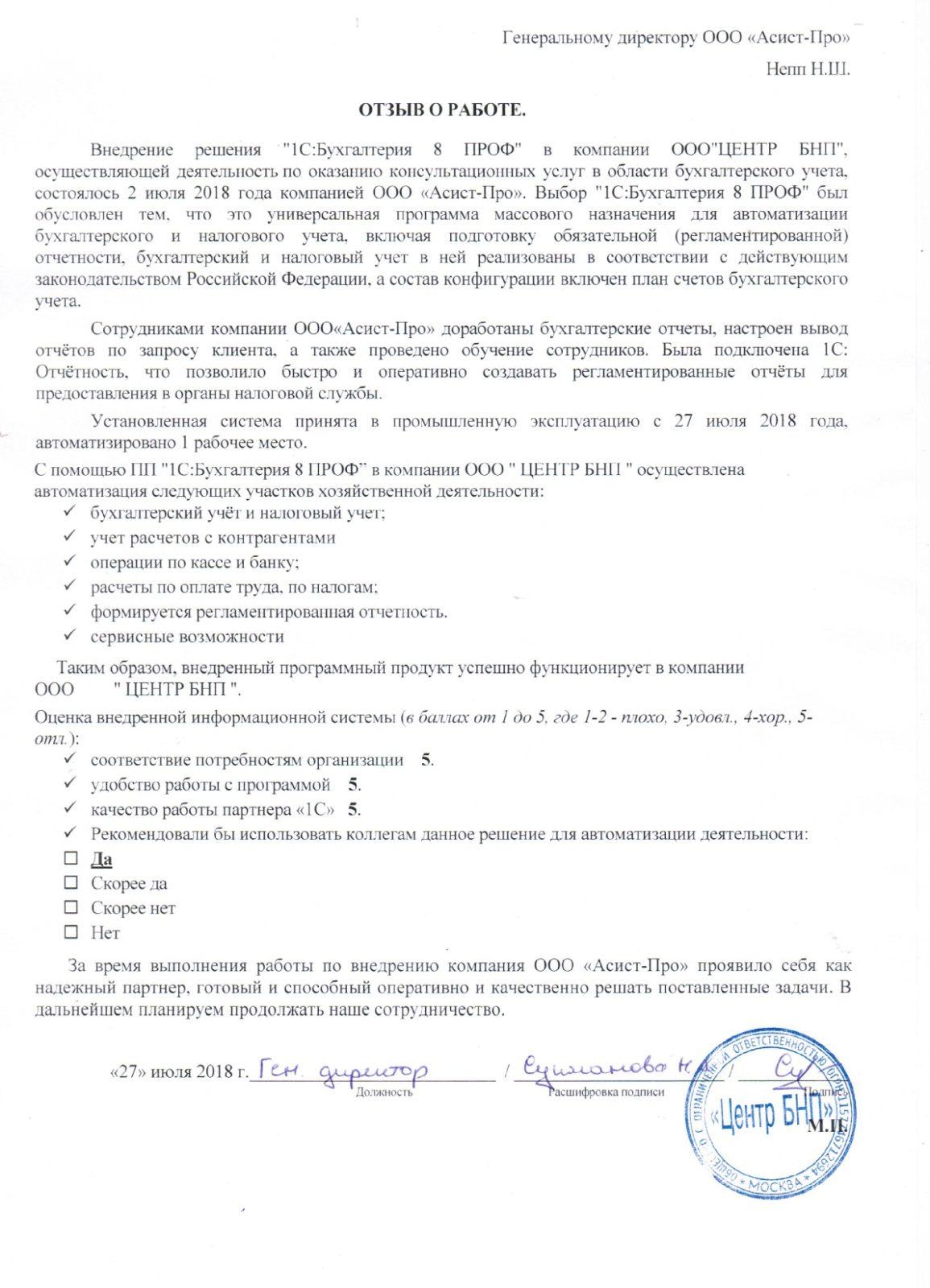 """ОТЗЫВ О РАБОТЕ - ООО """"ТДСТ"""""""
