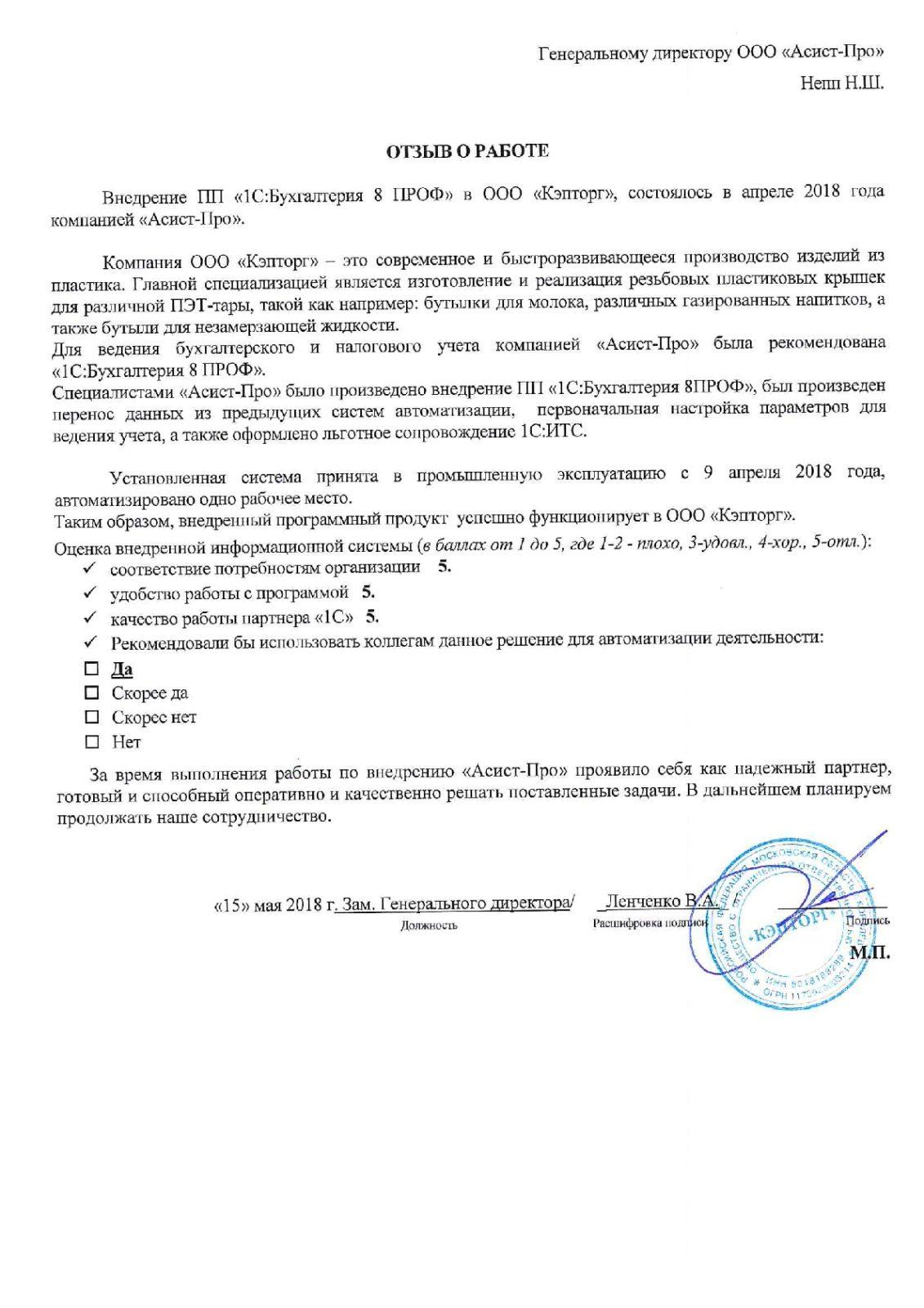 ОТЗЫВ О РАБОТЕ - ООО «Кэпторг»