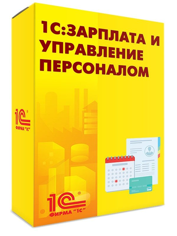 1С:Зарплата и управление персоналом 8 ПРОФ для торговых предприятий (косметика)