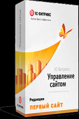1С-Битрикс: Управление сайтом - Лицензия Первый сайт (продление)