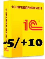 Лицензия 1С:Предприятие 8 - Апгрейд с 5 пользователей на 10