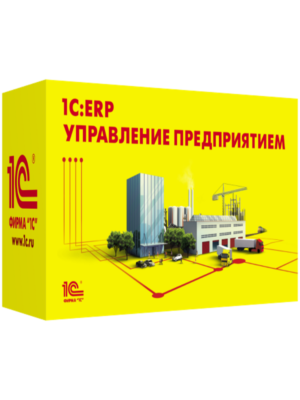 Программа 1С:Предприятие 8. ERP Управление предприятием 2
