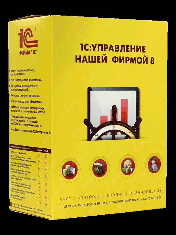 Программа 1C:Управление нашей фирмой 8 Проф