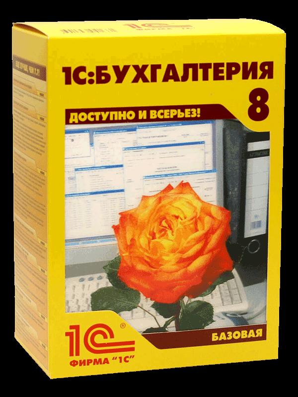 Купить 1с бухгалтерия 8.3 базовая версия цена 5400 р.