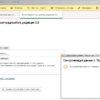 Программа 1С:Предприятие 8 Комплект прикладных решений на 5 пользователей