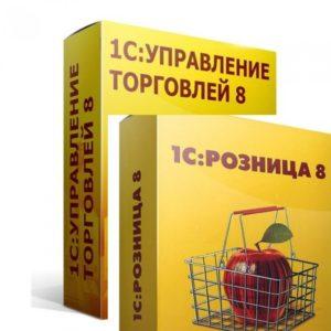 """Комплект """"Розничная сеть"""" - 1С:Управление торговлей + 1С:Розница"""