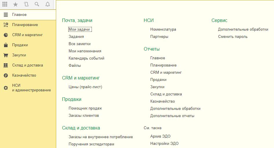управление и торговля 1с 11 версия