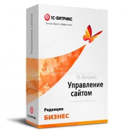 1С-Битрикс: Управление сайтом - Лицензия Бизнес