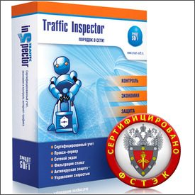 Смарт-Софт Traffic Inspector 5-Desktop ФСТЕК