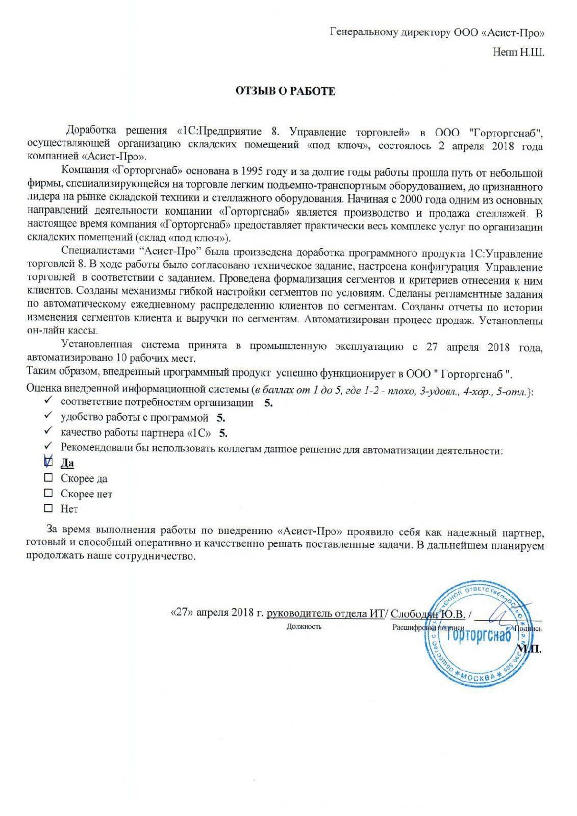 "ОТЗЫВ О РАБОТЕ - ООО ""ИнтерТехДилер"""