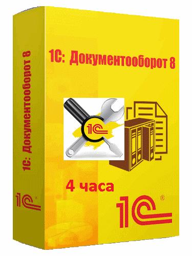 1С:Документооборот 8 Проф - 4 часа работы 1С-программиста